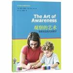 观察的艺术 观察改变幼儿园教学 南京师范大学出版社