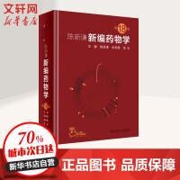 陈新谦新编药物学(第18版) 人民卫生出版社