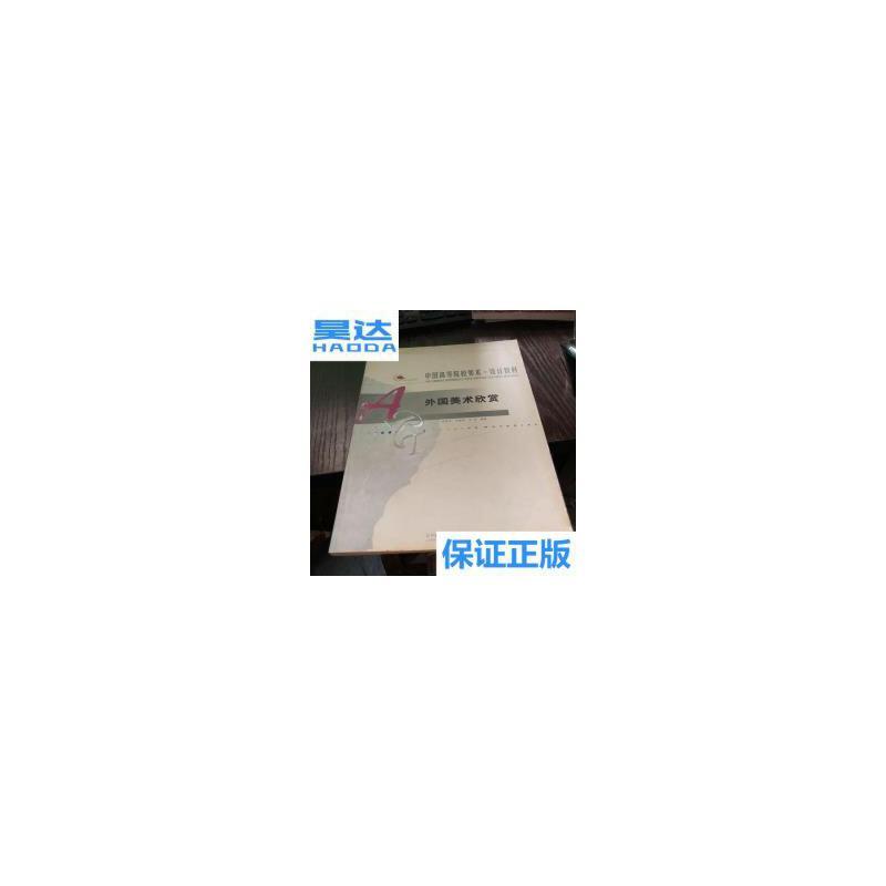 [二手旧书9成新]外国美术欣赏 /刘伟冬、王惠彬、王辛 辽宁美术出版 正版书籍,可开发票,放心下单。