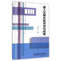 嵌入式单片机开发与应用 刘理云 北京理工大学出版社