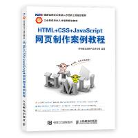 HTML+CSS+JavaScript网页制作案例教程 传智播客高教产品研发部 人民邮电出版社