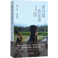 康乃馨俱乐部――女子有行三部曲 虹影 花城出版社
