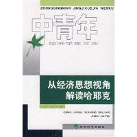 从经济思想视角解读哈耶克,高歌,经济科学出版社9787505864610