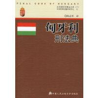 匈牙利刑法典(京师国际刑事法文库17)
