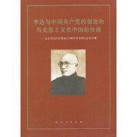 李达与中国共产党的创建和马克思主义在中国的传播―纪念李达同志诞辰120周年学术研讨会论文集