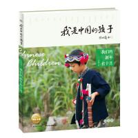 我是中国的孩子(第2辑):我们的新年在十月