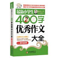 最新小学生400字优秀作文大全(3-4年级适用)