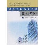 建设工程造价管理理论与实务