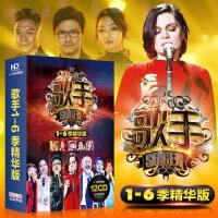 正版2018歌手cd 我是歌手1-6季歌曲 华语流行音乐cd车载光盘碟片