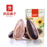 良品铺子 臻品葵花籽120g*2袋 原味瓜子小包装休闲零食品坚果炒货