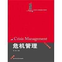【旧书二手书8成新】危机管理 刘刚 中国人民大学出版社 9787300179513
