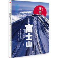【新书店正版】知日 牙白!富士山,茶乌龙,中信出版社9787508656465
