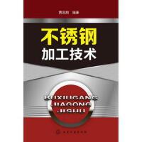 【新书店正版】不锈钢加工技术,贾凤翔,化学工业出版社9787122167538