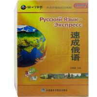 新华书店正版 多媒体小语种语言学习 速成俄语 3CD-ROM+15CD+3书