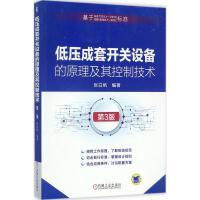 低压成套开关设备的原理及其控制技术(第3版) 张白帆 编著