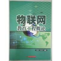 物联网教育工程概论