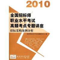2012-招标采购案例分析-全国招标师职业水平考试高频考点专题讲座-第二版