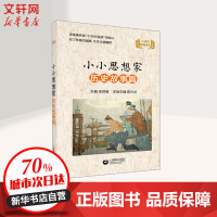小小思想家 历史故事篇 上海教育出版社
