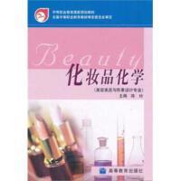 中等职业教育国家规划教材:化妆品化学(美容美发与形象设计专业) 正版 陈玲 9787040109641