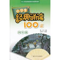 小学生经典诵读100课 四年级 正版 周一贯 ,包林军著 9787534260650