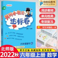 黄冈小状元达标卷六年级上数学 北师大版 2021秋同步试卷