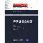 经济计量学精要 (美)斯托克(Stock,J.H.),(美)沃特森(Watson,M.W.),王 东北财经大学出版社