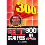 电工实用线路300例(第4版)(电子书)