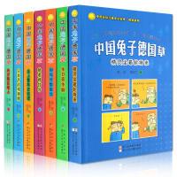 中国兔子德国草(套装 共7册)【新】