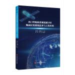 出口型低轨资源遥感卫星地面应用系统技术与工程应用