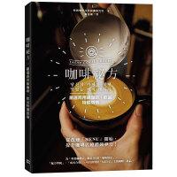 【预订】咖啡秘方:严选商用级咖啡 咖啡饮品港台繁体中文图书