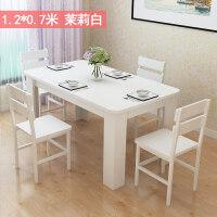 【支持礼品卡】餐桌椅组合简约现代餐桌长方形家用小户型吃饭桌子4人/6人 h8v