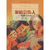 家庭会伤人――自我重生的新契机 四川大学出版社