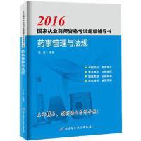 2016国家执业药师资格考试辅导书 药事管理与法规 正版 陈敬 9787530483046