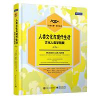 人类文化与现代生活:文化人类学精要(第3版)(全彩)