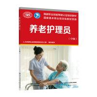 养老护理员(中级)――国家职业技能等级认定培训教材