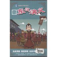 家佳听书馆出品-东汉演义(4DVD)( 货号:10220900060)