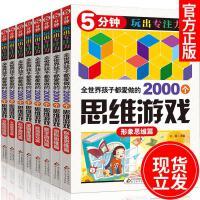 全世界孩子都爱做的2000个思维游戏 如何培养孩子的专注力 注意力 适合一二三四五六年级孩子阅读的课外书籍 5-6-7
