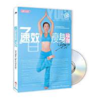 7日速效瘦身瑜伽(附光盘升级版) 畅销瑜伽书 升级版 1DVD+书 7日速效瘦身瑜伽