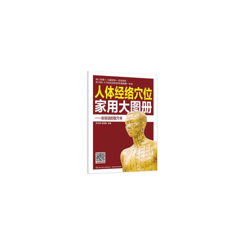 人体经络穴位家用大图册:会说话的取穴书 刘立安,赵克勤 9787518414499 春诚图书专营店