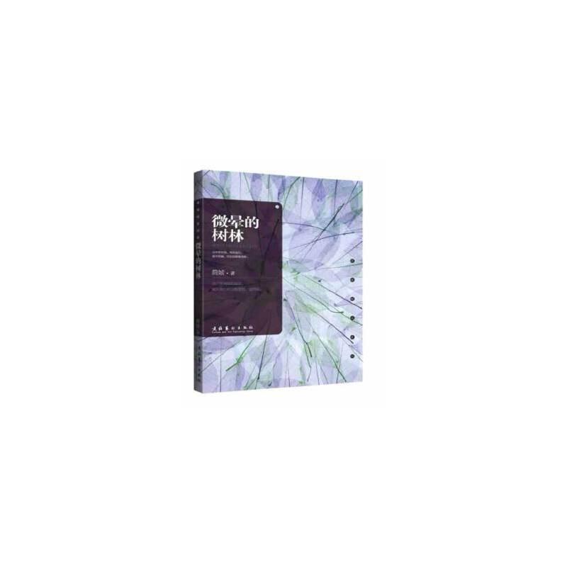 【二手旧书9成新】微晕的树林 简o 文化艺术出版社 9787503940118 【正版经典书,请注意售价高于定价】