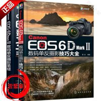 2�� 佳能Canon EOS 6D Mark Ⅱ�荡a�畏�z影圣� 佳能6d2�荡a�畏�z影技巧大全 ��l教程入�T到精通使用