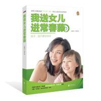 【新华书店 品质无忧】我送女儿进常春藤[新西兰]李军北京联合出版公司