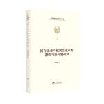 国有企业产权制度改革的逻辑与新问题研究(马克思诞辰200周年纪念文库)(团购电话 4001066666-6)