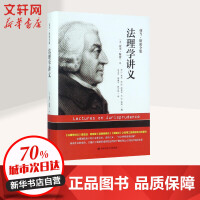 法理学讲义 (英)亚当・斯密 著;冯玉军 等 译