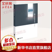 观念的水位 江苏凤凰文艺出版社有限公司