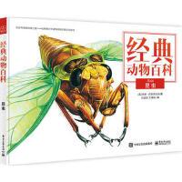 经典动物百科昆虫 儿童百科全书 幼儿科普故事图画书籍