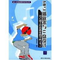 【旧书二手书9成新】嵌入式系统教学系列丛书・MP3播放器与U盘设计:自己动手打造心仪的个性MP3【蝉】