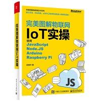 正版 图解物联网IoT实操 使用JavaScript Node.JS Arduino Ras云端物联网应用开发 网络软