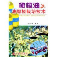 橄榄油及油橄榄栽培技术,张崇礼,金盾出版社9787508235721
