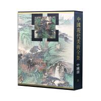 中国现代美术全集-中国画(5)山水(上)